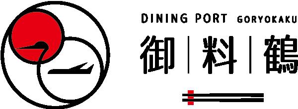 DINING PORT GORYOKAKU 御料鶴